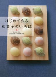 はじめて作る和菓子のいろは - 毎日のおやつから本格和菓子まで
