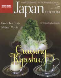 家庭画報 <Vol.39 2017 SPR>  - KATEIGAHO INTERNATIONAL J 家庭画報特選 Cruising Kyushu