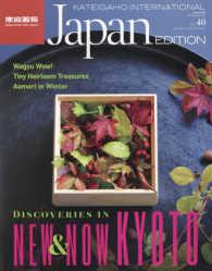 家庭画報 <vol.40 2017 AUT>  - KATEIGAHO INTERNATIONAL J 家庭画報特選 NEW & NOW KYOTO
