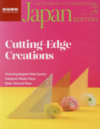 家庭画報 <vol.41 2018 SPR>  - KATEIGAHO INTERNATIONAL J 家庭画報特選 Cutting-Edge Creations