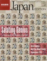 家庭画報 <vol.42 2018 AUT>  - KATEIGAHO INTERNATIONAL J 家庭画報特選 Saluting Genius
