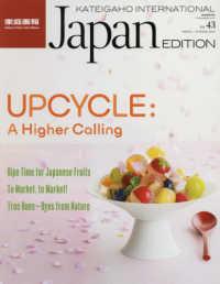 家庭画報 <vol.43 2019 SPR>  - KATEIGAHO INTERNATIONAL J 家庭画報特選 UPCYCLE:A Higher Calling
