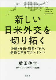 新しい日米外交を切り拓く - 沖縄・安保・原発・TPP、多様な声をワシントンへ