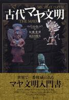 古代マヤ文明