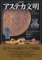 図説 アステカ文明