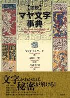 【図説】マヤ文字事典