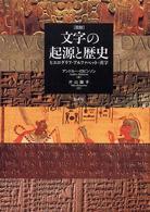 図説 文字の起源と歴史