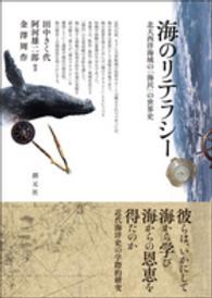 海のリテラシー-北大西洋海域の「海民」の世界史