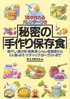 秘密の手作り保存食 (Little bear books)