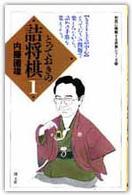 とっておきの詰将棋 (1) (初段に挑戦する将棋シリーズ (16))
