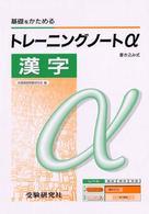 トレーニングα 漢字―基礎をかためる