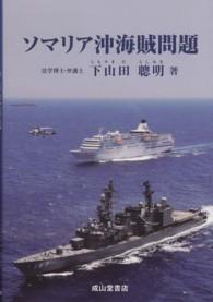 ソマリア沖海賊問題