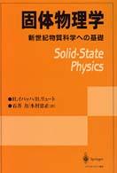 固体物理学―新世紀物質科学への基礎