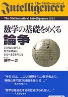 数学の基礎をめぐる論争―21世紀の数学と数学基礎論のあるべき姿を考える