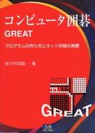 コンピュータ囲碁GREAT―プログラムの作り方とネット対局の実際