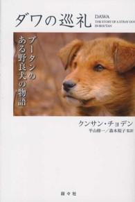 ダワの巡礼 - ブ-タンのある野良犬の物語 シリ-ズ・アジアからの贈りもの