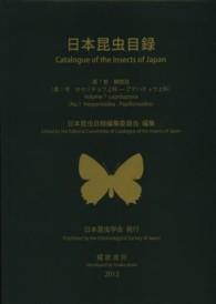 日本昆虫目録〈第7巻〉鱗翅目〈第1号〉