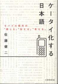 ケータイ化する日本語 ― モバイル時代の〝感じる〟〝伝える〟〝考える〟