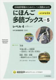 にほんご多読ブックス <vol.5>  - Taishukan Japanese Reader
