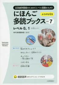 にほんご多読ブックス <vol.7>  - Taishukan Japanese Reader