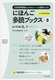 にほんご多読ブックス <vol.8>  - Taishukan Japanese Reader