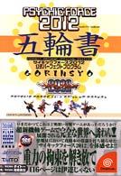 サイキックフォース2012公式パーフェクトプログラム 五輪書 (TAKAHASHI SHOTEN GAME BOOKS)