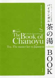 ランディ-・チャネル宗榮のバイリンガル茶の湯BOOK - 茶の湯は日本文化のマスタ-キ-