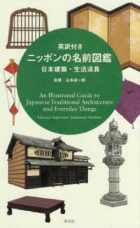 英訳付きニッポンの名前図鑑 - 日本建築・生活道具