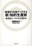 온라인 서점으로 이동 ISBN:4478002037