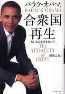"(photo) ""The Audacity of Hope"""