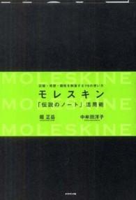 온라인 서점으로 이동 ISBN:4478013268