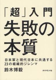「超」入門失敗の本質 - 日本軍と現代日本に共通する23の組織的ジレンマ