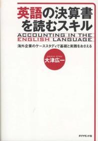 英語の決算書を読むスキル - 海外企業のケ-ススタディで基礎と実践をおさえる