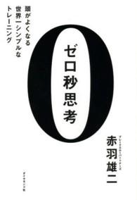 온라인 서점으로 이동 ISBN:447802099X