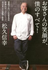 お客さんの笑顔が、僕のすべて! - 世界でもっとも有名な日本人オ-ナ-シェフ、NOBU