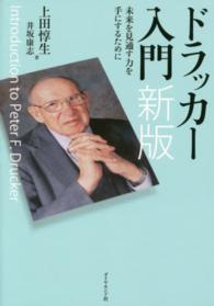 ドラッカ-入門 - 未来を見通す力を手にするために (新版)