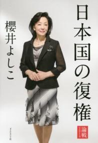日本国の復権 - 論戦2014