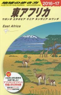 地球の歩き方 <E 09(2016~2017年>  東アフリカ
