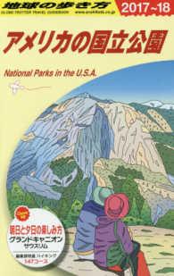 地球の歩き方 <B 13(2017~2018年>  アメリカの国立公園