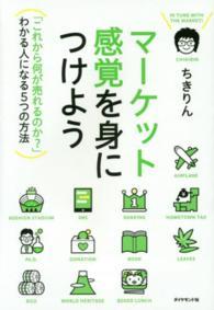 온라인 서점으로 이동 ISBN:4478064784