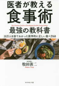 医者が教える食事術最強の教科書 - 20万人を診てわかった医学的に正しい食べ方68