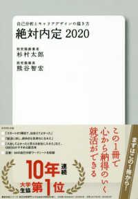 絶対内定 <2020>  - 自己分析とキャリアデザインの描き方