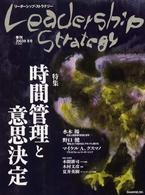 リーダーシップ・ストラテジー (第1巻4号(2003Winter))