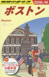 地球の歩き方 <B07(2018~2019年版>  ボストン (改訂第14版)