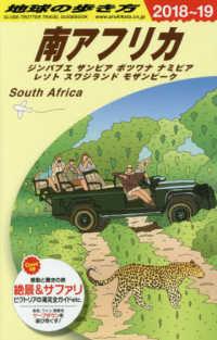 地球の歩き方 <E10(2018~2019年版>  南アフリカ ジンバブエ/ザンビア/ボツワナ/ナミビア/レソト (改訂第11版)