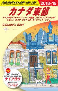 地球の歩き方 <B18(2018~2019)>  カナダ東部