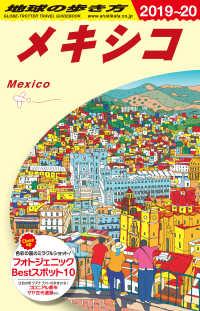 地球の歩き方 <B19(2019~2020年版>  メキシコ