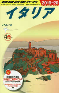 地球の歩き方 <A09(2019~2020)>  イタリア (改訂第30版)