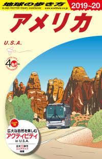地球の歩き方 <B01(2019~2020)>  アメリカ (改訂第40版)