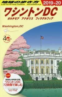 地球の歩き方 <B08(2019~2020)>  ワシントンDC (改訂第15版)